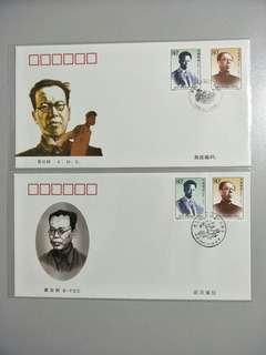 A/B FDC 1999-17 Li Lisan