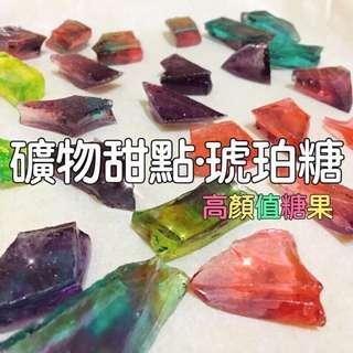 可以吃的寶石💎最🔥網紅糖果▪️琥珀糖🐯