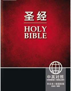 CUV (Simplified Script), NIV, Chinese/English Bilingual Bible, Paperback, Red/Black   22cn tall