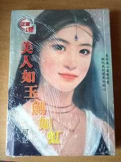 美人如玉剑如虹 love story book