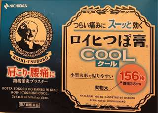 日本熱賣ROIHI-TSUBOKO清凉鎮痛貼