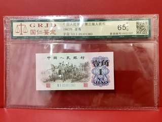 1962年1角 评级高分65EPQ ,全新绝品原票 二連號一起出,只售$300