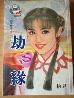 劫心缘 roman story book