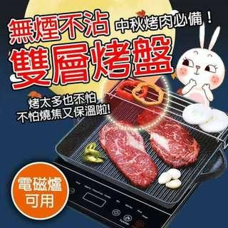 無煙不沾雙層烤盤(電磁爐烤盤)Smokeless non-stick double baking tray (induction cooker baking sheet)