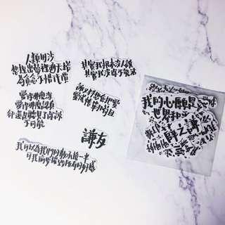 薛之謙 手寫字貼紙 現貨
