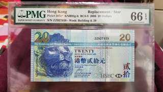 滙豐ZZ補版20蚊  PMG66EPQ