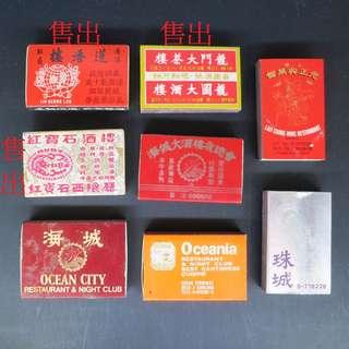 懷舊 七十年代香港著名酒樓火柴盒 (每個$20, 最少選兩個以上)