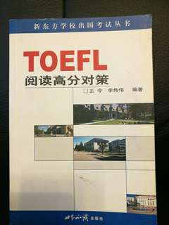 Tofel 閱讀高分對策