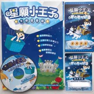 趣味 🈹 中文詞語/作文 學習識字 遊戲光碟 (以下連結可網上試玩)星願小王子