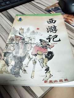西游记 xi you ji