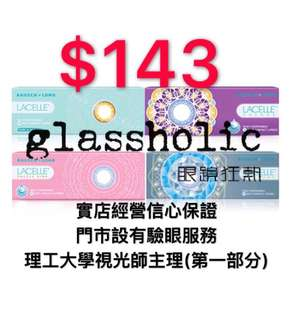 glassholic Bausch&Lomb Lacelle 1 Day Color Con Define 博士倫