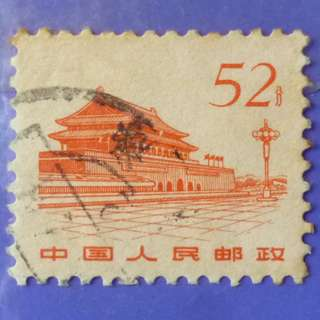 Stamp China 1970 Tian An Men Beijing 52 fen
