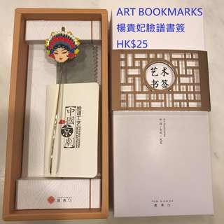 Chinese Art Bookmarks