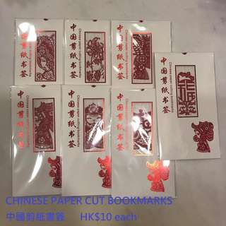 Chinese Paper cut and Chinese Paper Cut Bookmarks