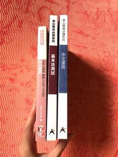 考公務員 CRE 中文 英文 基本法 必備傍身