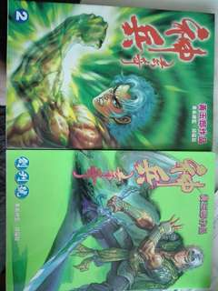 Comic - 神兵玄奇 合订本 1&2