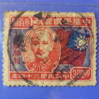 Stamp China 1945 Allied victory over Japan  Chiang Kai-Shek 300 Dollars