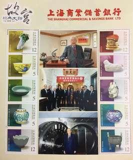 台灣中華民國郵票 故宮文物版 上商銀行紀念版