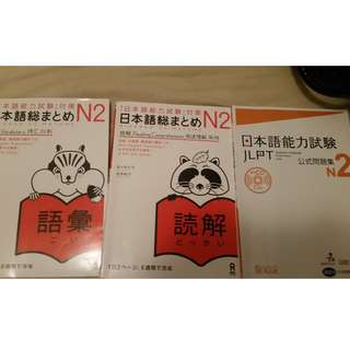 JLPT N2 textbook/revision book