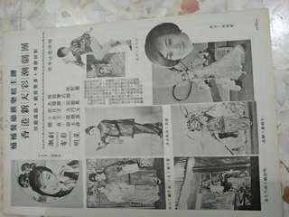 香港新天彩潮剧团-A4 magazine loose sheet