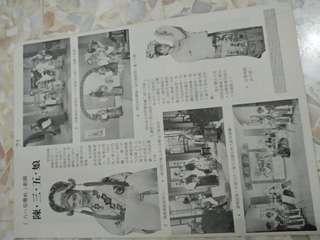 陈三五娘-A4 loose magazine sheet