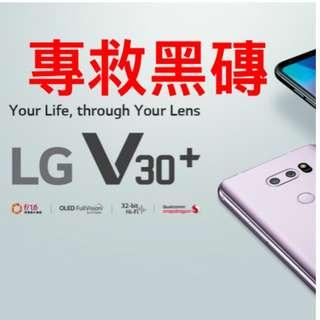 LG 救磚 V30 黑磚 解Google賬號鎖