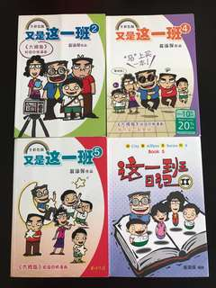 Chinese Comics book