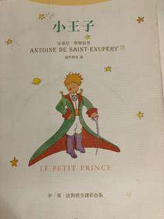 小王子 中英法文版