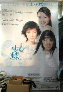 少女蝶 YUMIKO 蔣雅文 約40吋闊超大膠質可掛海報