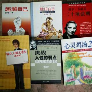 Self improvement books in Chinese