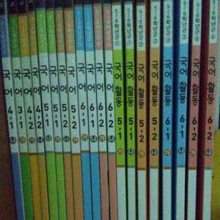 [CLEARANCE] KOREAN LANGUAGE ELEMENTARY SCHOOL TEXTBOOK