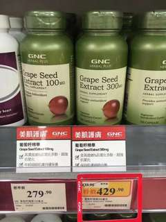 GNC 葡萄籽精華300毫克