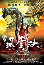 🚚 [Pre-love] Storm Rider Animation DVD - Clash of the Evils