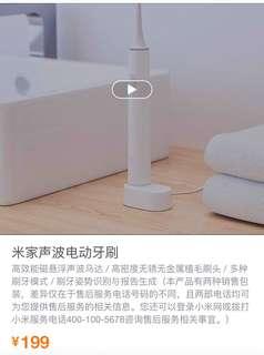 小米电动牙刷和替换刷头