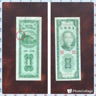 🚚 43年綠色1元(背面有揭薄)