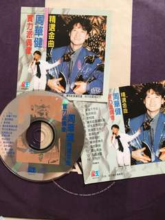Emil Chau Greatest Hits