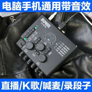 Soundcard with microphone
