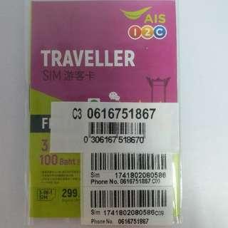 AIS 泰國8天 旅遊卡