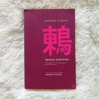 USED BOOK Goodbye Tsugumi