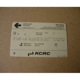 1993港英時期九廣鐵路單程票KCRC TICKET