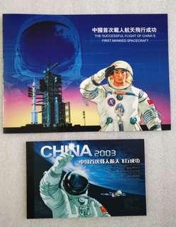 2003年 中國首次載人航天飛行成功 中港澳紀念郵票套摺