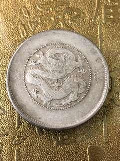 龍元銀幣 雲南省造 三錢六分