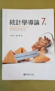 🚚 統計學導論 七版