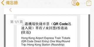 機場快線至香港站(單程)