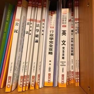 (可議價)一般行政 初等考試專用書籍 106年度(含考卷考古題、專業資料)