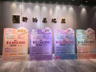 雲滙首批折實平均呎價17380 開放式486萬入場  #賣樓搵我