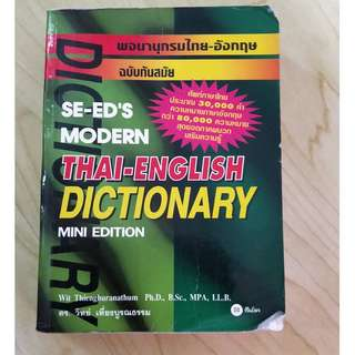SE-ED'S MODERN ENGLISH-THAI & THAI-ENGLISH DICTIONARY