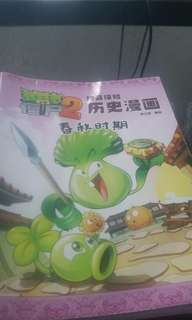 Plants vs zombie. (CHINESE)