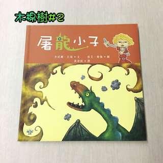 📚📖木棉樹出版社 #2 屠龍小子 兒童 小學讀物 故事書 圖書