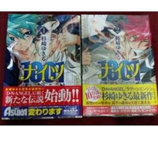 1001 vol.1&2 (Japanese version) - Sugisaki Yukiru
